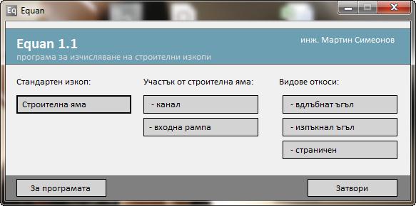 Главен екран