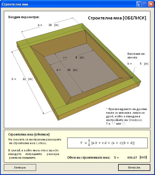 Изчисляване на обема на строителна яма