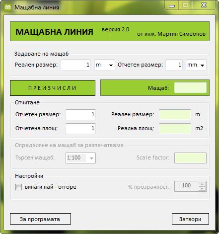 ML - Главен екран