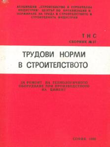 ТНС (Трудови норми в строителството)