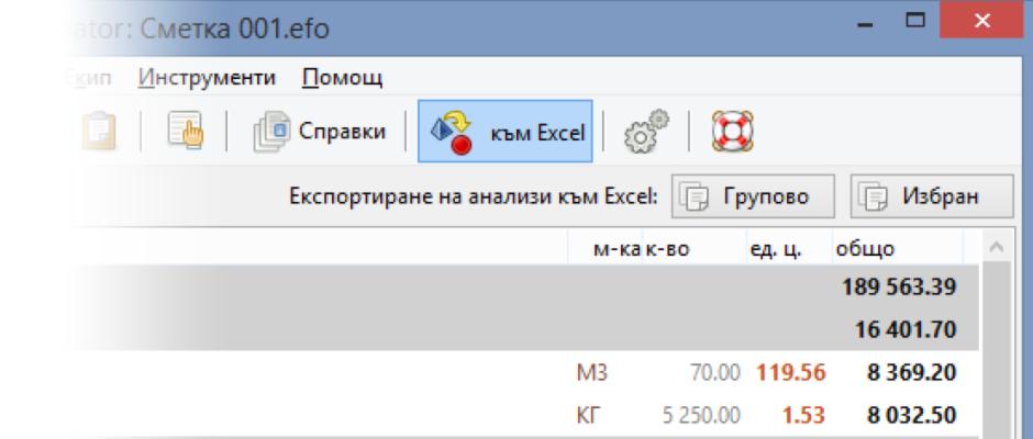 Project Estimator има възможност за копиране на КСС от Excel. Това спестява изключително много време при стартирането изработването на стойностна сметка. Разбира се на лице са и всякакъв вид експортове в Excel от рода на копиране на стойностната сметка, копиране на анализи, копиране на справки и др.
