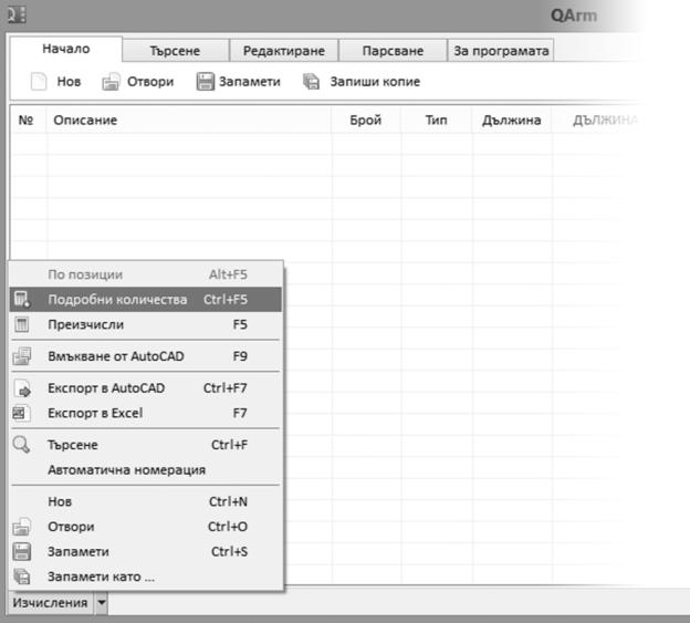 QArm e програма за изработване на подробни количествени сметки за армировка. Тя може да взима данни директно от AutoCAD чертежи. Също така има добри възможности ръчно въвеждане на данни. Вече 5 години програмата е в помощ, както на колегите по обектите, така и на студенит, проектанти и ПТО отдели.
