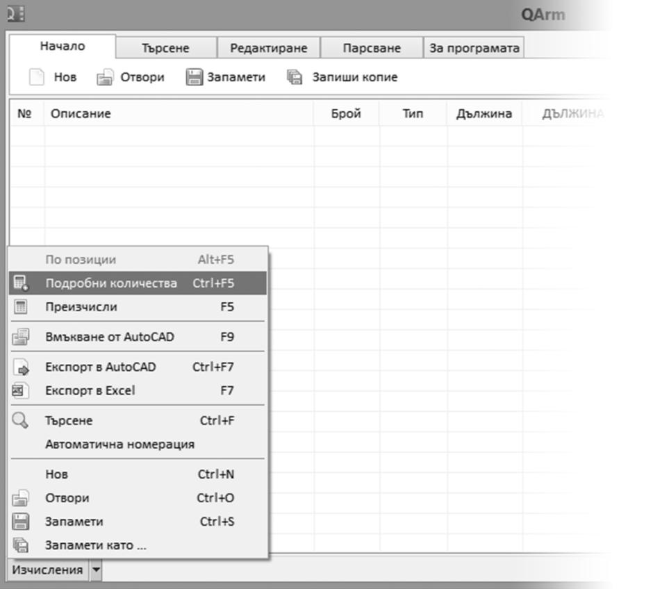Програма за изработване на подробни количествени сметки за армировка. Тя може да взима данни директно от AutoCAD чертежи. Също така има добри възможности ръчно въвеждане на данни. Вече 5 години програмата е в помощ, както на колеги по обектите, така и на студенти, проектанти и ПТО отдели.