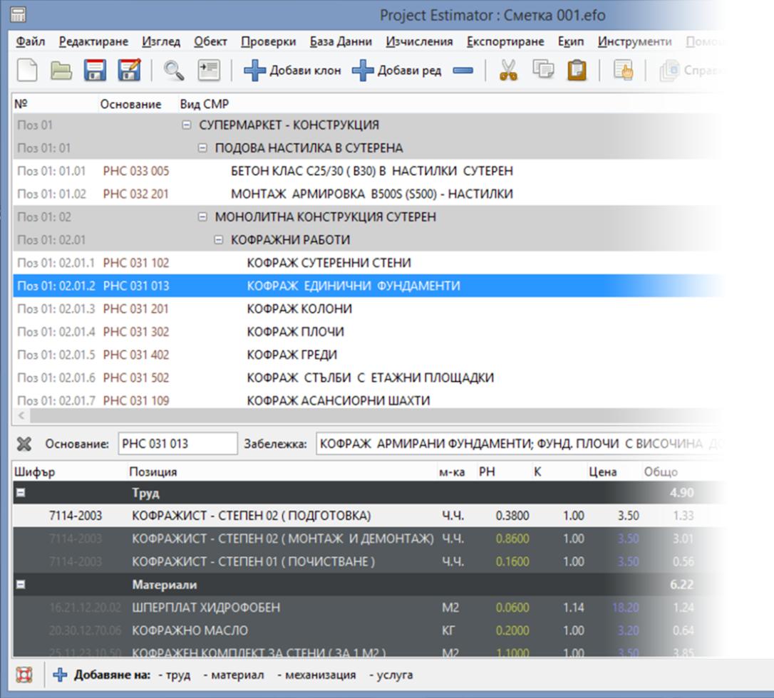 Project Estimator е ценообразуващ софтуер. Той поддържа голям масив база данни от разходни норми и ресурси за създаването на строителни анализи. Програмата прави всички стандартни изчисления и справки в строителното ценообразуване. Добавени са опции потребителите сами да организират своята база в зависимост от спецификата на тяхната работа. Project Estimator е направен изцяло съвместим с Excel и поддържа импортиране, експортиране, копиране и вмъкване.